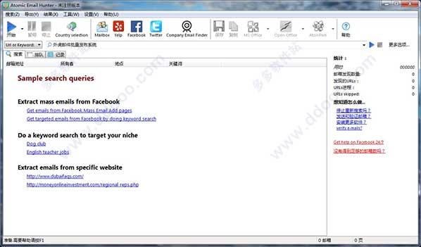 Atomic Email Hunter下载 Atomic Email Hunter 电子邮件猎取软件 v14.0...