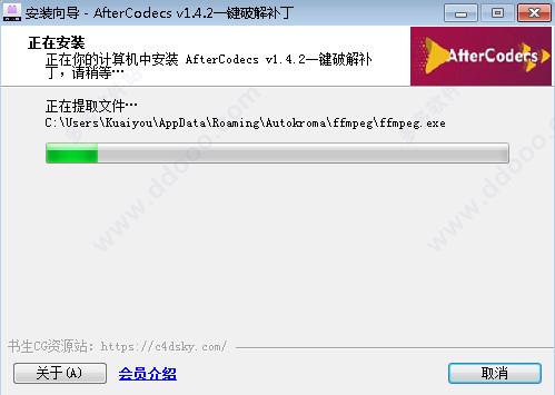 AfterCodecs破解版|AfterCodecs(AE渲染编码插件) v1 4 2破解版下载- 多多
