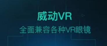 威动VR app v1.0.2安卓版