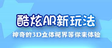 视视AR app v1.1.2安卓版