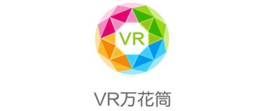 VR万花筒app v1.0.0.5安卓版