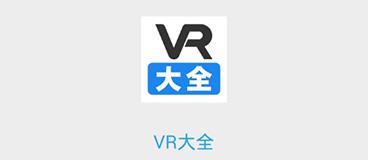 VR大全app 0.1.0安卓版