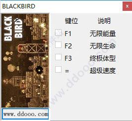黑鸟修改器