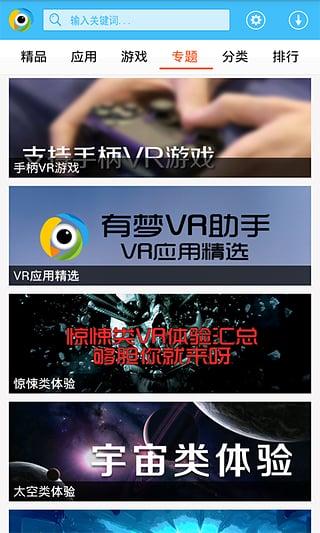 有梦VR助手安卓版