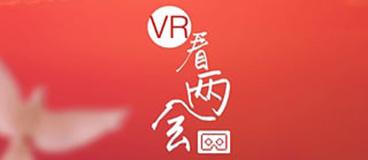VR看两会app v1.1安卓版