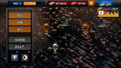 僵尸vs人类破解版 v1.1.1修改版下载