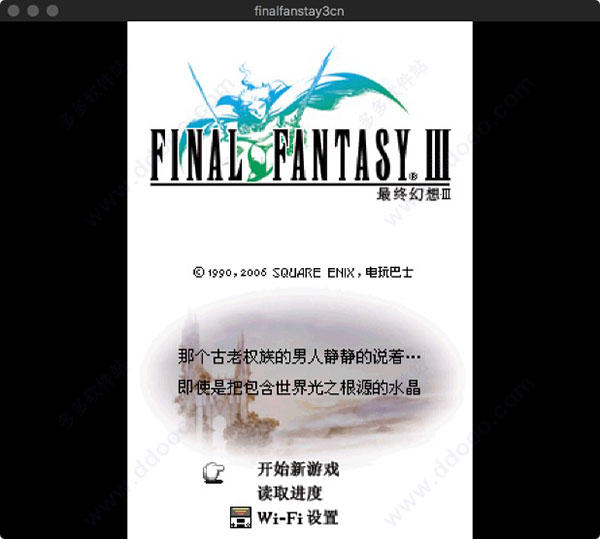 最终幻想3 for mac版