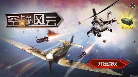 空战风云破解版 v1.3修改版下载