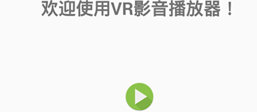VR看看app v1.0.0安卓版