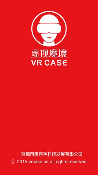 VR CASE安卓版