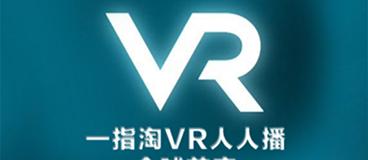一指淘VR人人播app v1.0安卓版