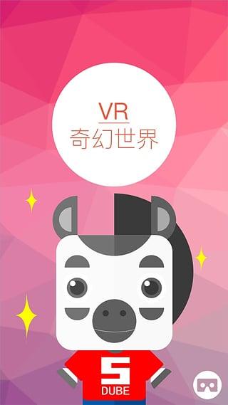 VR小伴马安卓版