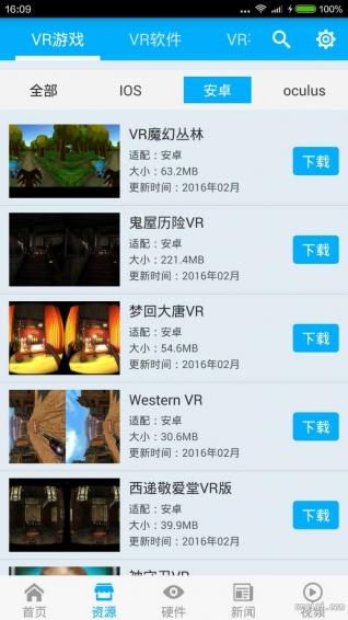 VR爱爱app安卓版