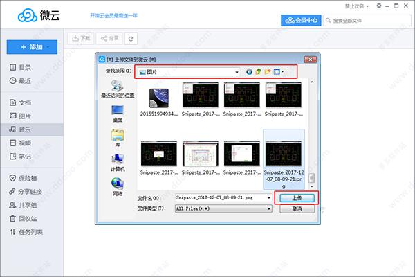 腾讯微云电脑版 下载 v3.8.0.2250PC版