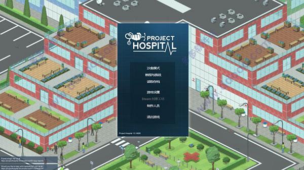 医院计划(Project Hospital)