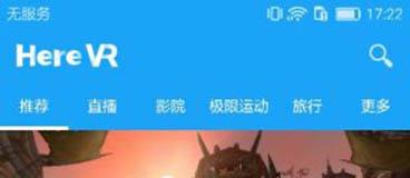 HereVR app v1.0安卓版