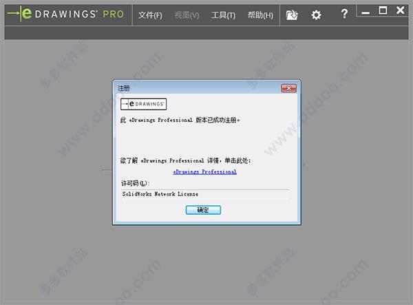 edrawings 2019破解补丁|edrawings pro 2019 64位破解补丁下载附