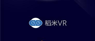 稻米VR app v5.5.4安卓版