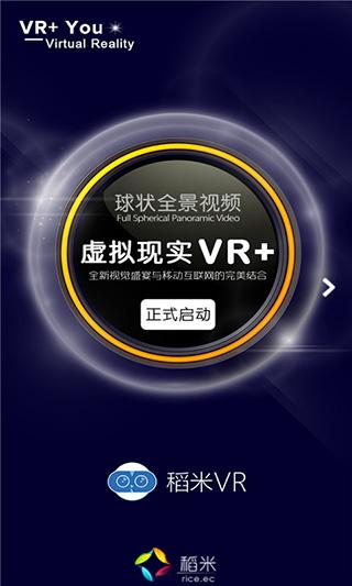 稻米VR安卓版