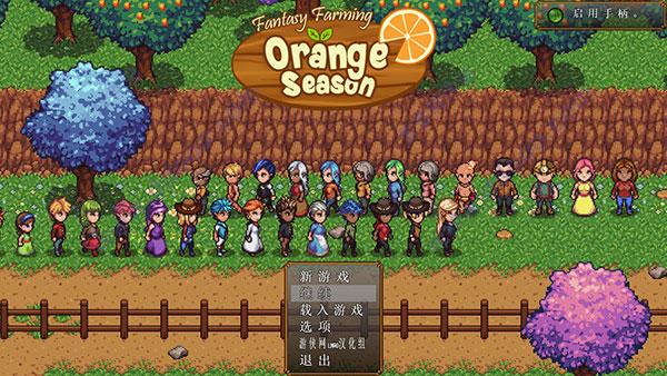 牧场物语橙色季节