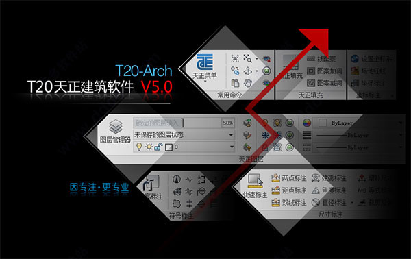 t20天正建筑5.0破解版