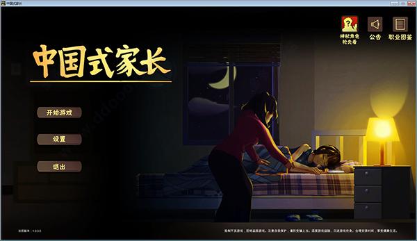 中国式家长女儿版破解版