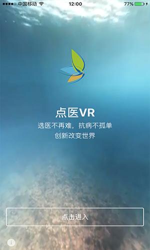 点医VR安卓版