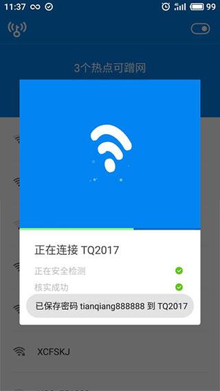 wifi万能钥匙显密码版 wifi万能钥匙国内显密版下载 v4.3.05免root版
