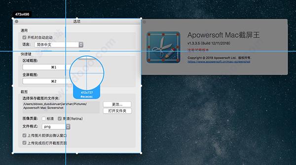apowersoft专业截屏王 for mac版