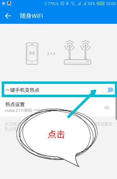 wifi万能钥匙极速版下载 wifi万能钥匙极速精简版 v6.0.06