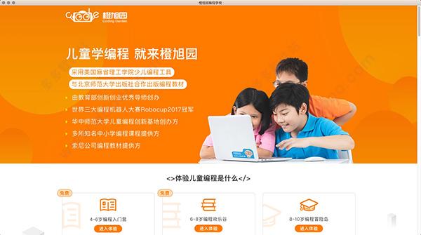 橙旭园客户端 for mac版