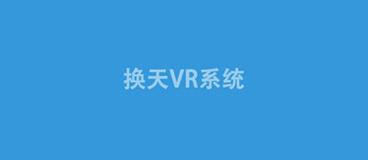 换天VR系统app v2.2.5安卓版