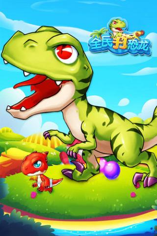 全民打恐龙破解版 v5.0无限钻石版下载