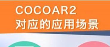 COCOAR2 app v8.6.0安卓版