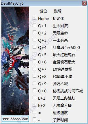 鬼泣5修改器