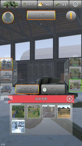 炮兵模拟2中文版破解版