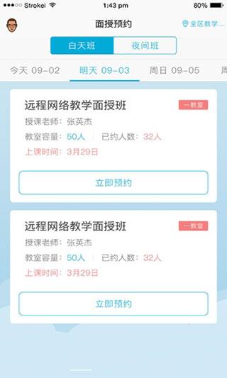 西培学堂app