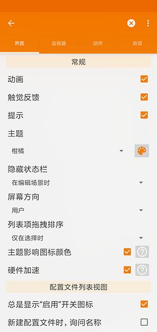 Tasker5.7.0汉化已付费版APP的常规设置