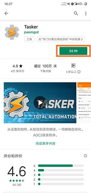 安卓自动化神器:Tasker汉化已付费版APP免费下载