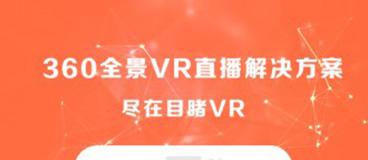 目睹VR app v1.0.0安卓版