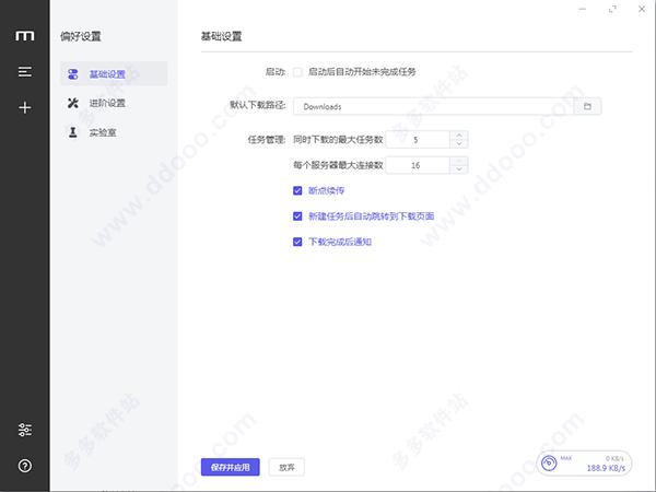 motrix下载器|motrix软件下载 v1.5.13官方正式版