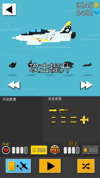 终极空战汉化破解版 v1.0.3.1无限金币钻石版下载