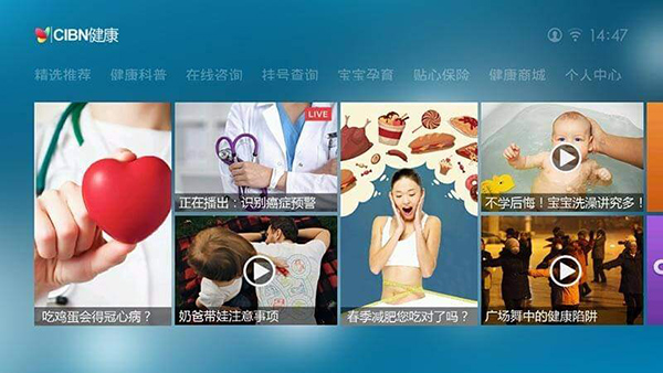 CIBN健康电视版