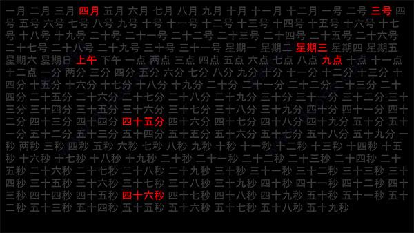 电子时钟八卦阵式罗盘屏保(word clock屏保) v1.0绿色版