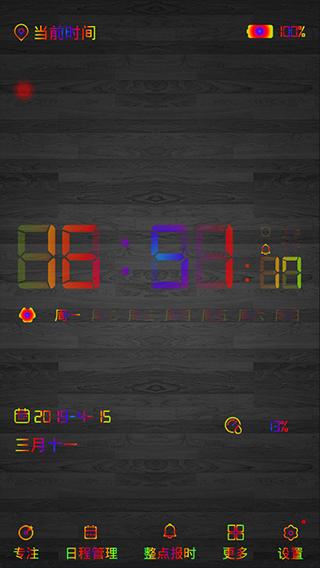 word clock屏保手机版