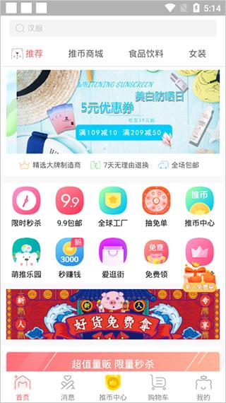 萌推商城app