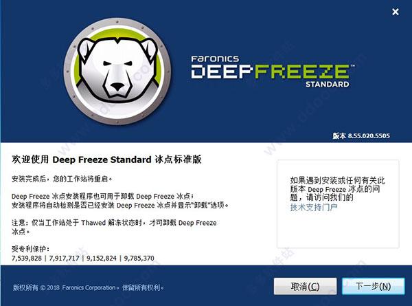 冰点还原标标准版(Deep Freeze) v8.56.020破解版