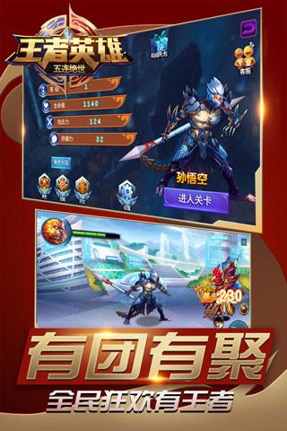 王者英雄五连绝世破解版 v1.8.5无限金币钻石版下
