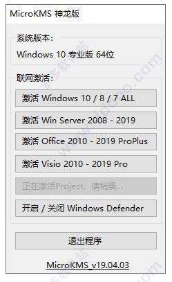 project 2019 密钥 /project 2019 中文专业版 32位64位 永久激活方法插图(4)