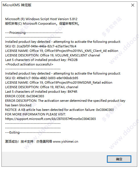 project 2019 密钥 /project 2019 中文专业版 32位64位 永久激活方法插图(5)